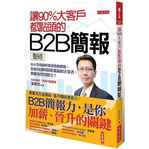 讓90%大客戶都點頭的B2B簡報聖經