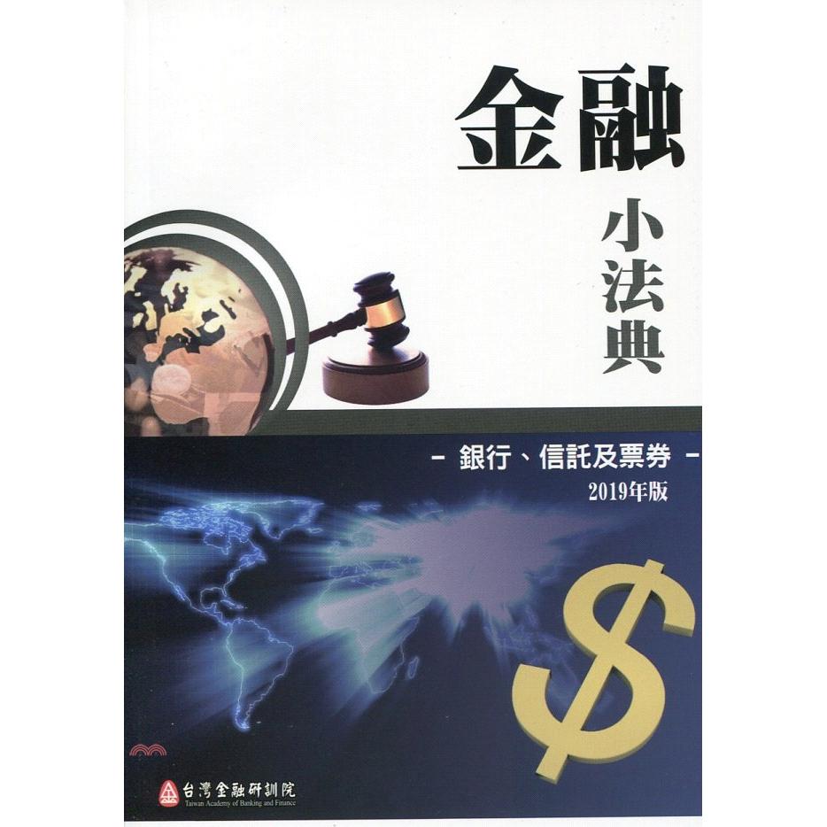 《台灣金融研訓院》金融小法典:銀行、信託及票券(2019年版)[85折]