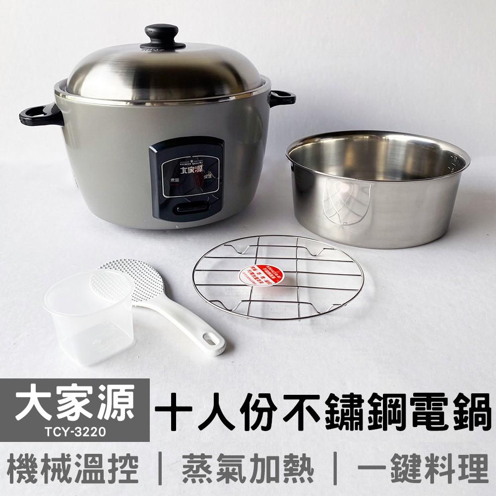 大家源 十人份不鏽鋼電鍋 TCY-3220 台灣現貨