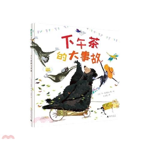 下午茶的大事故(簡體書)(精裝)[65折]