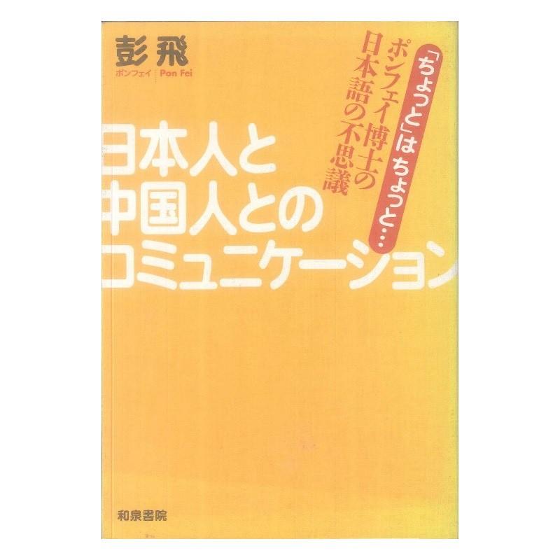 日本人と中国人とのコミュニケーション─ -9784757603639