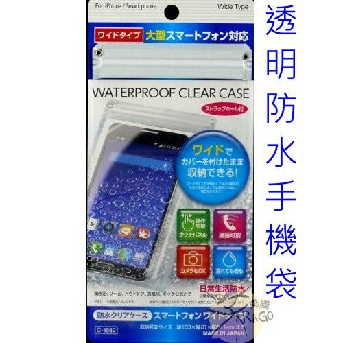 透明防水手機袋 【樂購RAGO】 手機防水套 防潑水 無掛繩 日本製