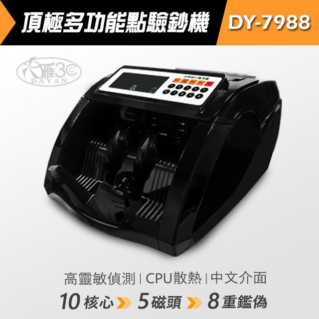 【大雁DAYAN】2019新品 DY-7988 台幣銀行專用面額機(驗鈔機|點鈔機|分鈔清點)