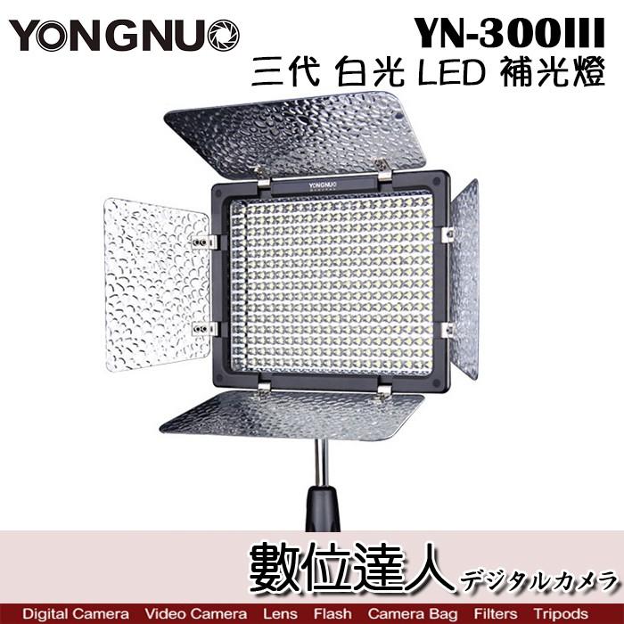 YONGNUO 永諾 YN-300III 三代 白光 LED 補光燈 四葉片 遙控器 手機APP 遙控 數位達人