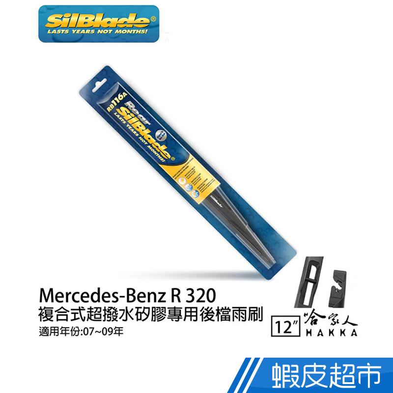 SilBlade BENZ R 320 矽膠 後擋專用雨刷 12吋美國 07-09年 後擋雨刷 後雨刷 廠商直送