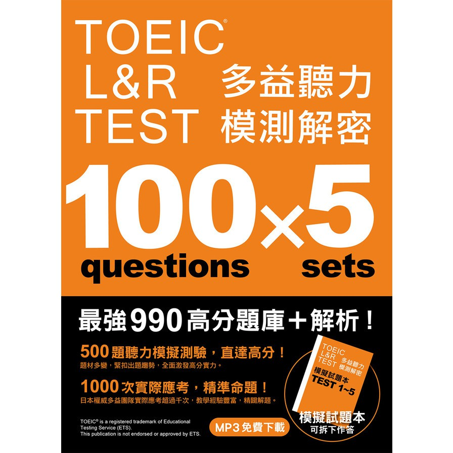 TOEIC L&R TEST 多益聽力模測解密(四國口音MP3免費下載)
