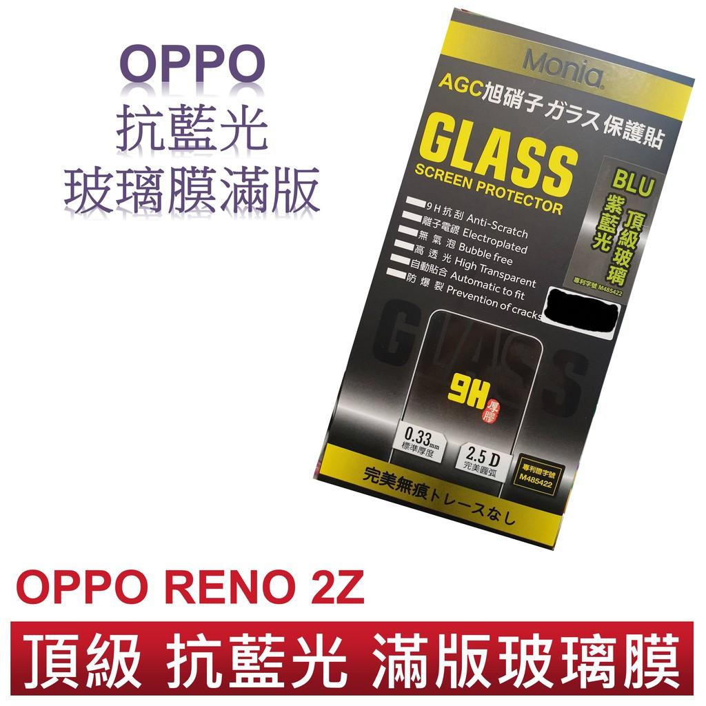 頂級抗藍光 滿版玻璃膜 OPPO Reno 2Z 抗藍光玻璃膜