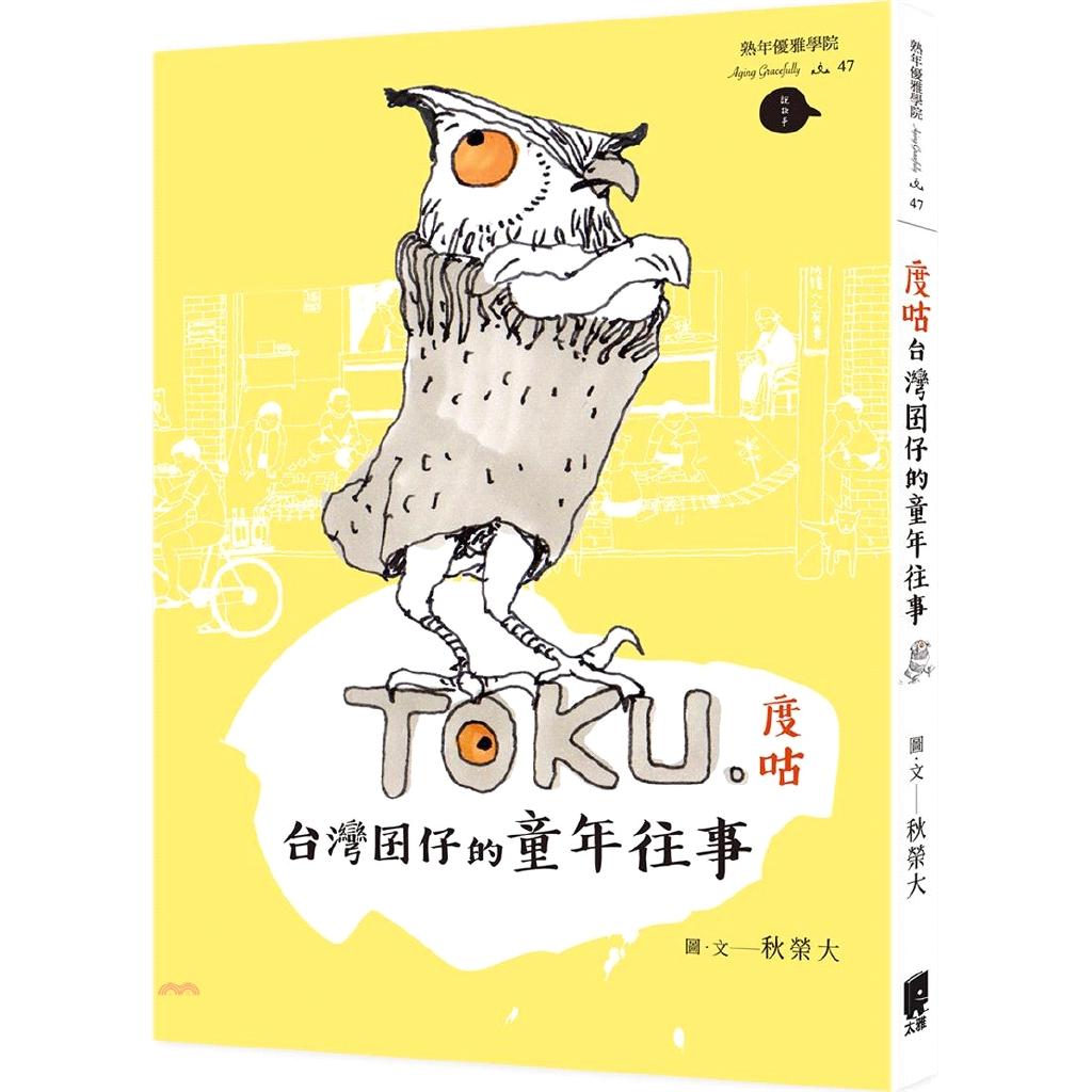 《太雅》度咕:台灣囝仔的童年往事[9折]