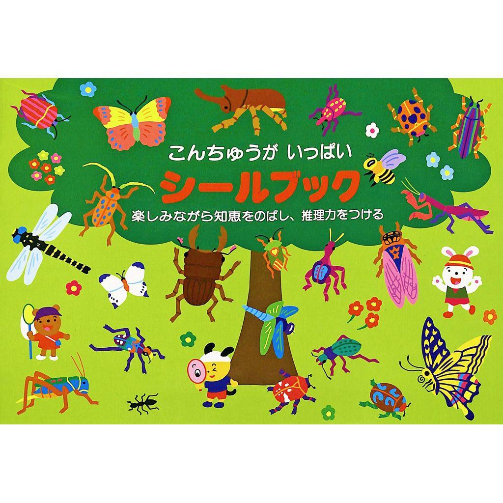 Liebam 日本兒童貼紙書 好多的昆蟲