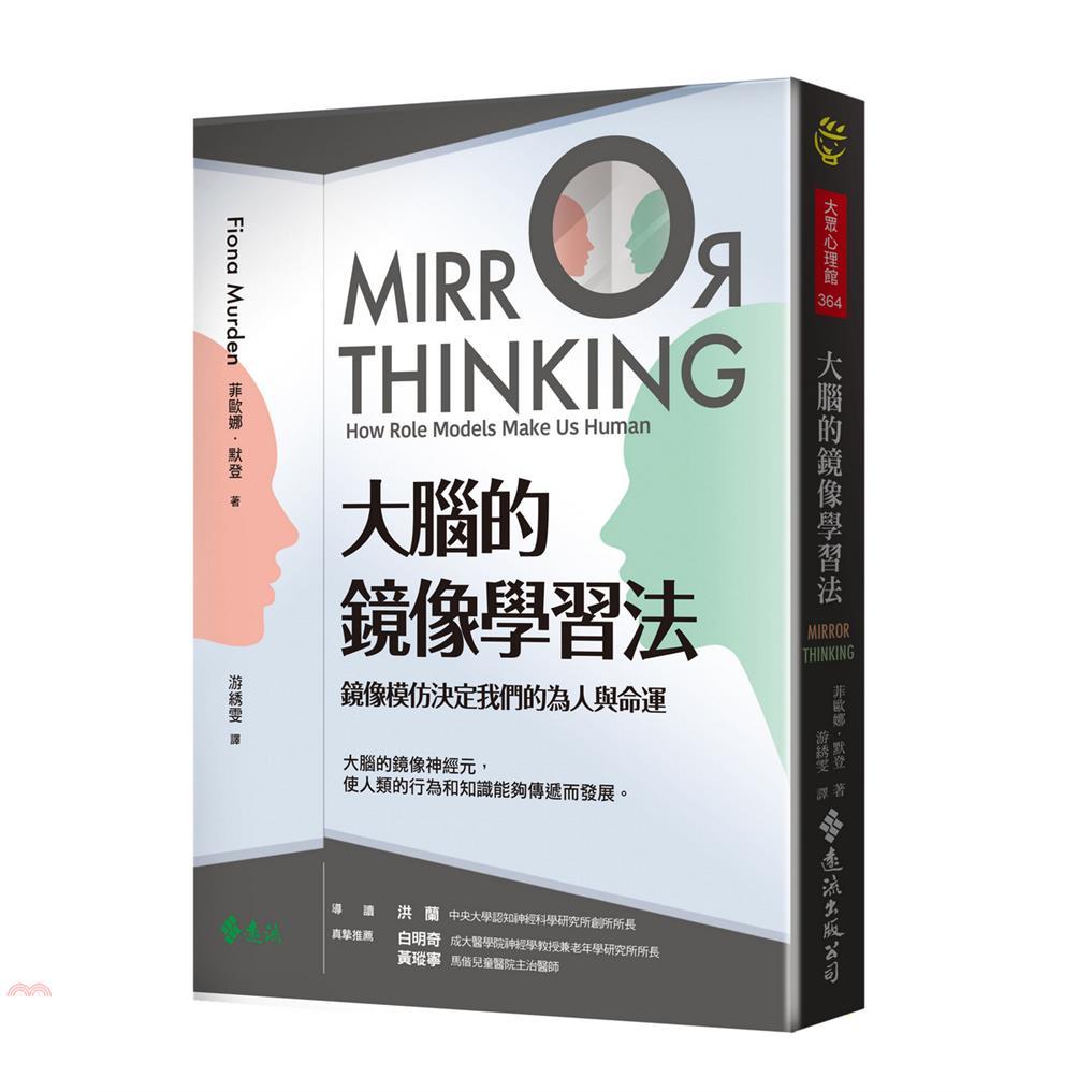 《遠流》大腦的鏡像學習法:鏡像模仿決定我們的為人與命運[79折]