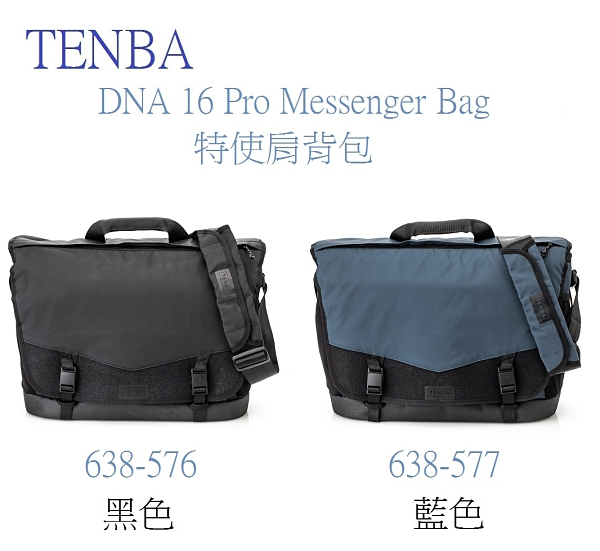 天霸 Tenba DNA 16 Pro Messenger Bag 特使肩背包 638-576 墨灰 / 638-577 鈷藍【公司貨】DNA16 pro