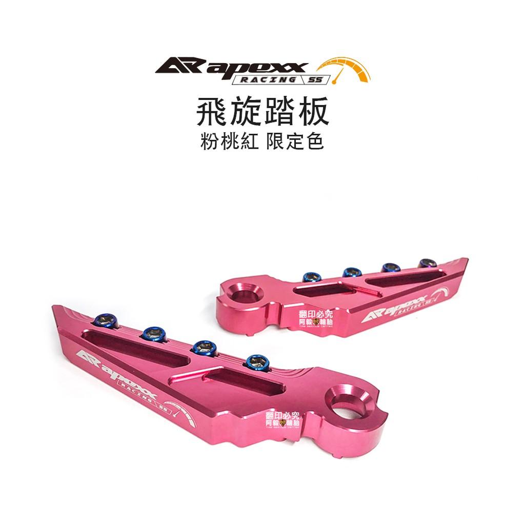 APEXX 飛旋 踏板 腳踏版 通用型 七夕 限定色 粉色 粉桃紅 山葉 / KRV / KYMCO / PGO 限量
