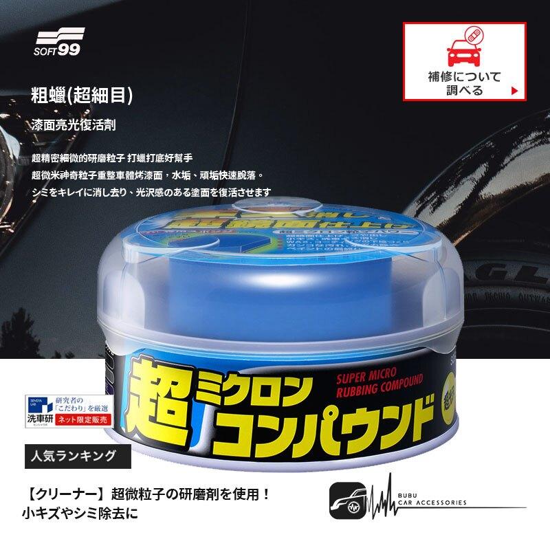 CN68【SOFT99 粗蠟 超細目】漆面亮光復活劑 拋光、去小傷痕 柏油 焦油 電鍍產品生鏽 黏膠去除