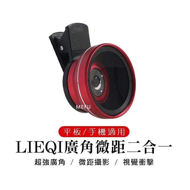 【現貨】LIEQI LQ027 0.45X 廣角 + 微距 夾式 鏡頭。相機 攝影 拍照 手機 外接 自拍 LQ 廣角鏡