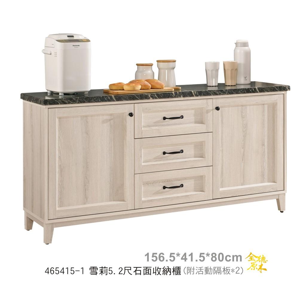 465餐廚櫃/收納櫃/電器櫃/雪莉5.2尺/4尺收納櫃
