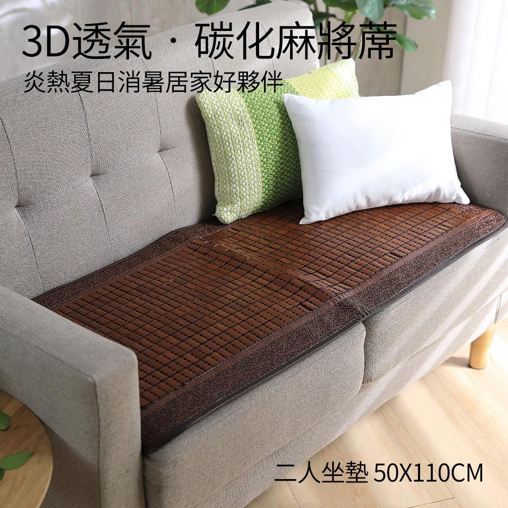 坐墊;二人50X110公分;碳化3D透氣麻將包邊涼蓆;LAMINA樂米娜
