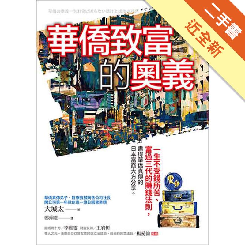 華僑致富的奧義:一生不受錢所苦、富過三代的賺錢法則,盡得華僑真傳的日本富商大方分享[二手書_近全新]3379