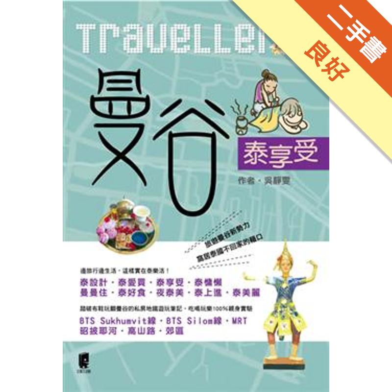 Traveller's 曼谷泰享受(2011最新版)[二手書_良好]2561