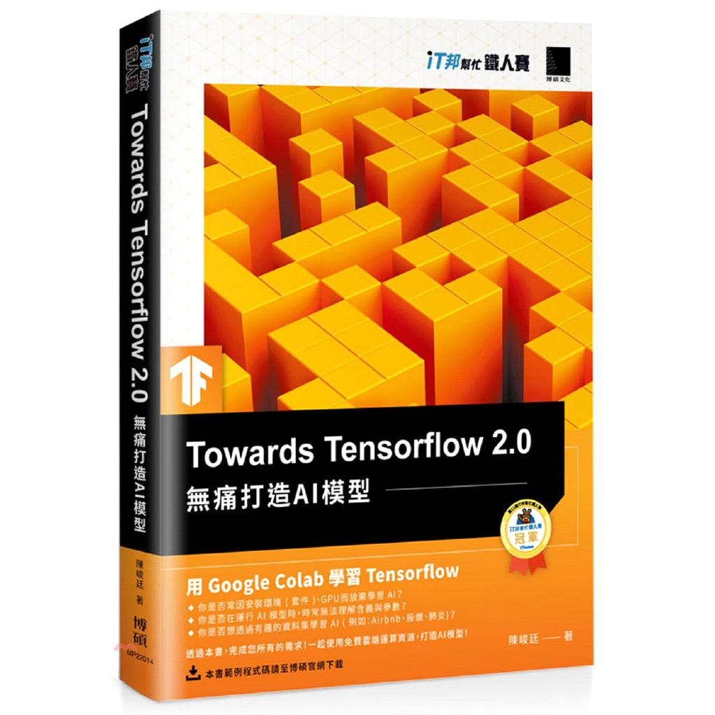 《博碩文化》Towards Tensorflow 2.0:無痛打造AI模型(iT邦幫忙鐵人賽系列書)[9折]