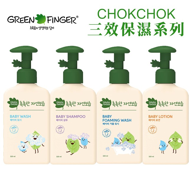 綠手指 CHOK CHOK 三效保濕沐浴保養系列