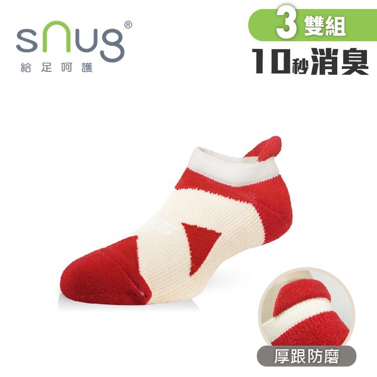 【sNug】運動繃帶船襪3雙組 MIT台灣製 10秒消臭 謝承均唯一推薦 後腳跟防磨 加壓固定 透氣吸汗 官方直營商城