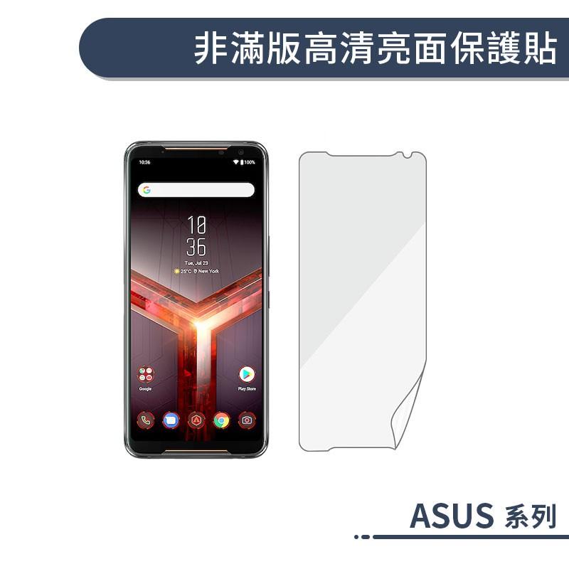 ASUS 非滿版高清亮面保護貼 ZenFone3 Max ZC520TL ZC553KL Ultra ZU680KL