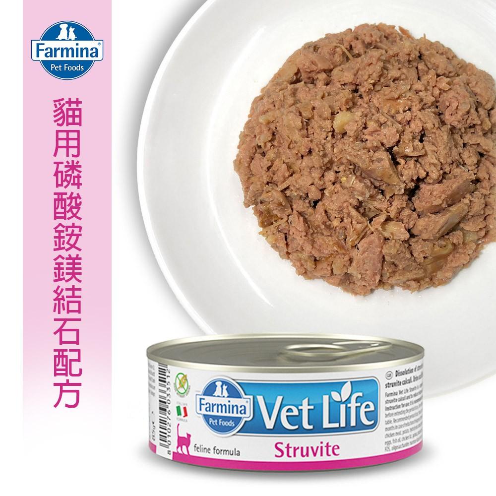 義大利farmina法米納《Vet Life貓用磷酸銨鎂結石/腎臟/腸胃處方主食罐-85g》〔李小貓之家〕