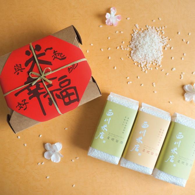 富貴幸福福氣旺旺!【與米(你)一起好幸福】厚禮好米精選好米禮盒