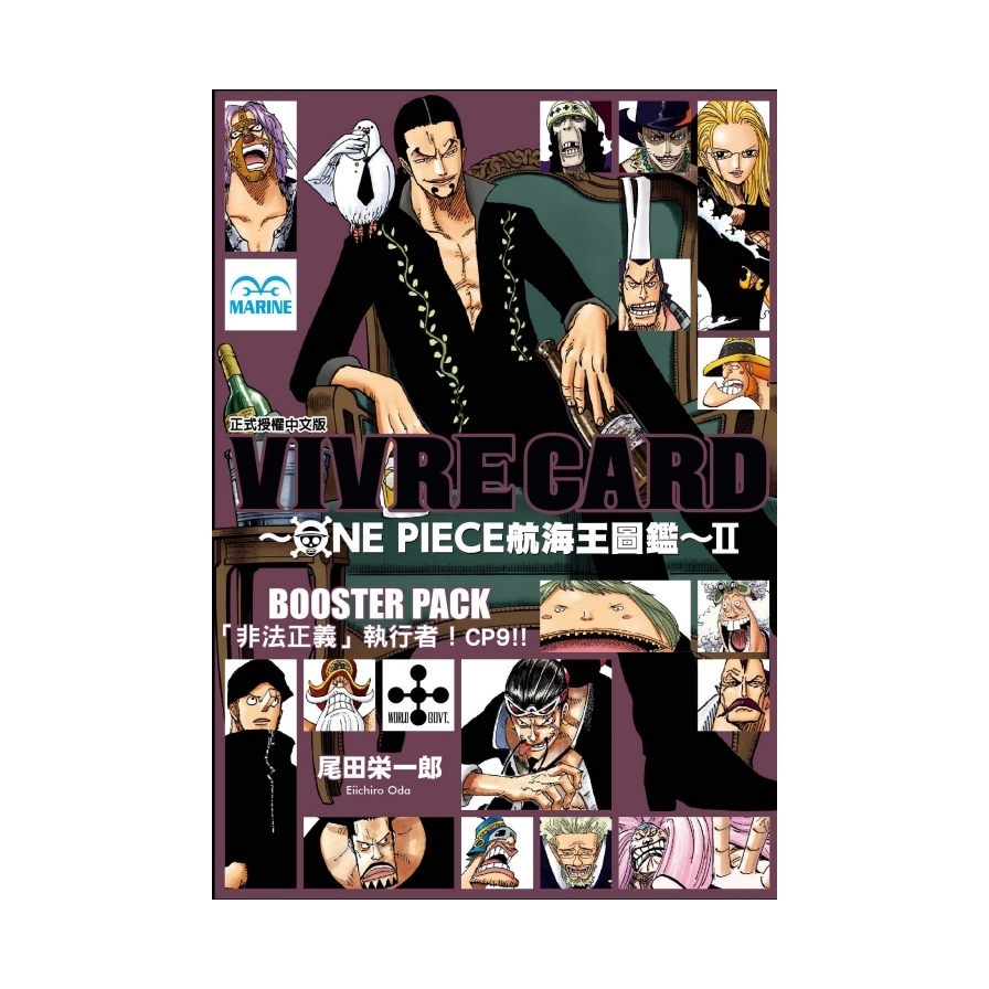 VIVRE CARD(6)ONE PIECE航海王圖鑑II