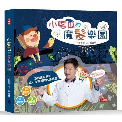 小嘻瓜的魔髮樂園(王宏哲給孩子的第一本感統遊戲書)