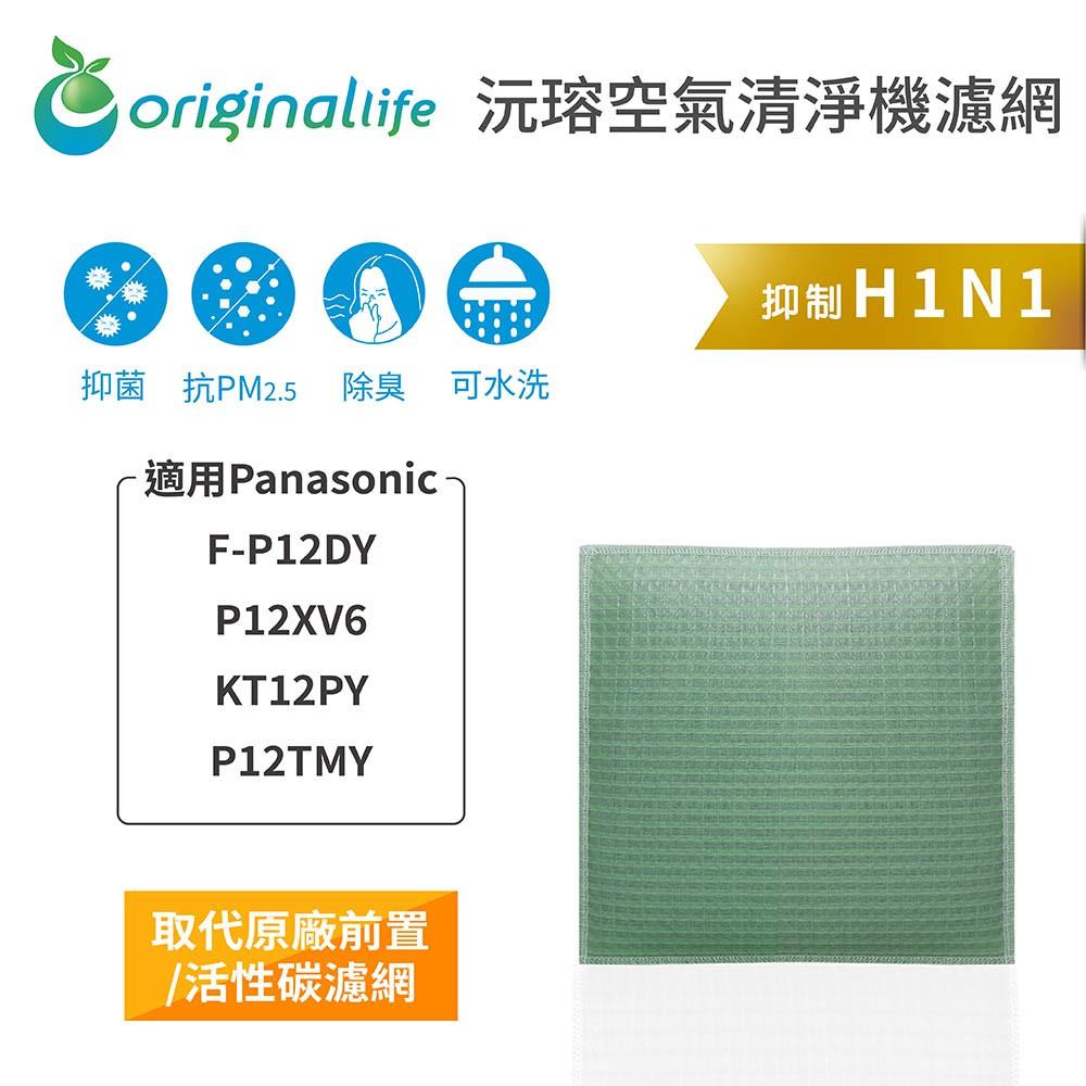 【Original Life】適用Panasonic:F-P12DY、P12XV6、KT12PY等 空氣清淨機 濾網