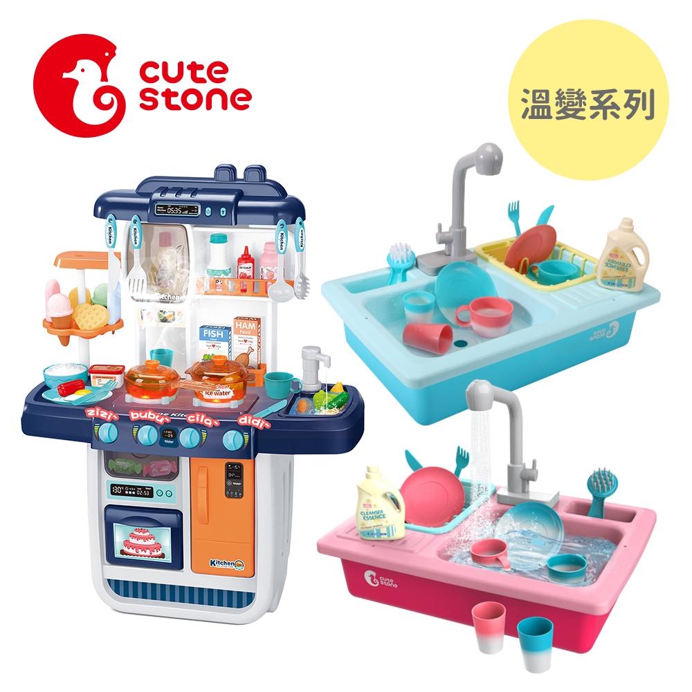 Cutestone 盟石 溫變廚房玩具 家家酒 感溫變色 多款可選【YODEE優迪嚴選】