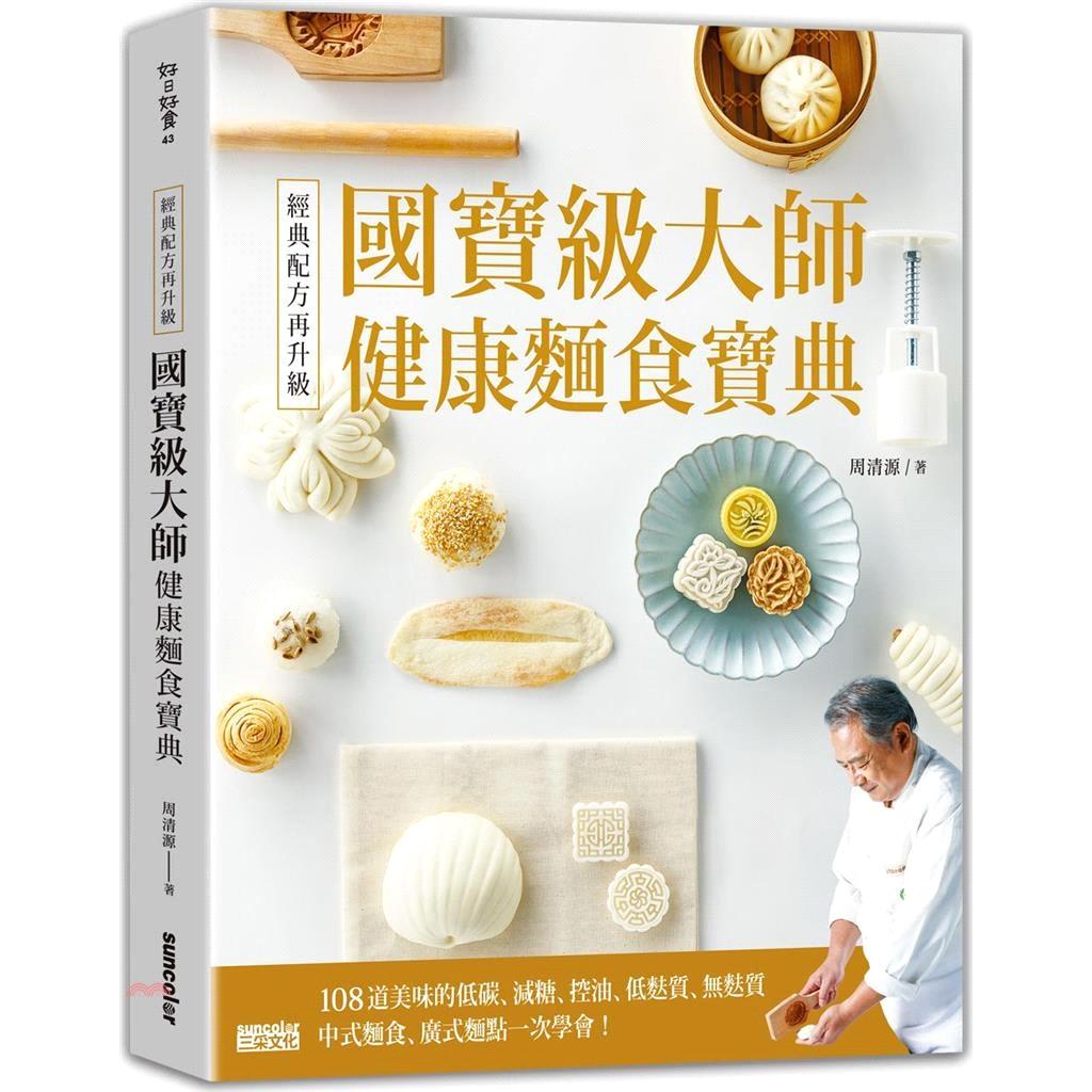 經典配方再升級!國寶級大師健康麵食寶典:108道美味的低碳、減糖、控油、低麩質、無麩質中式麵食[79折]