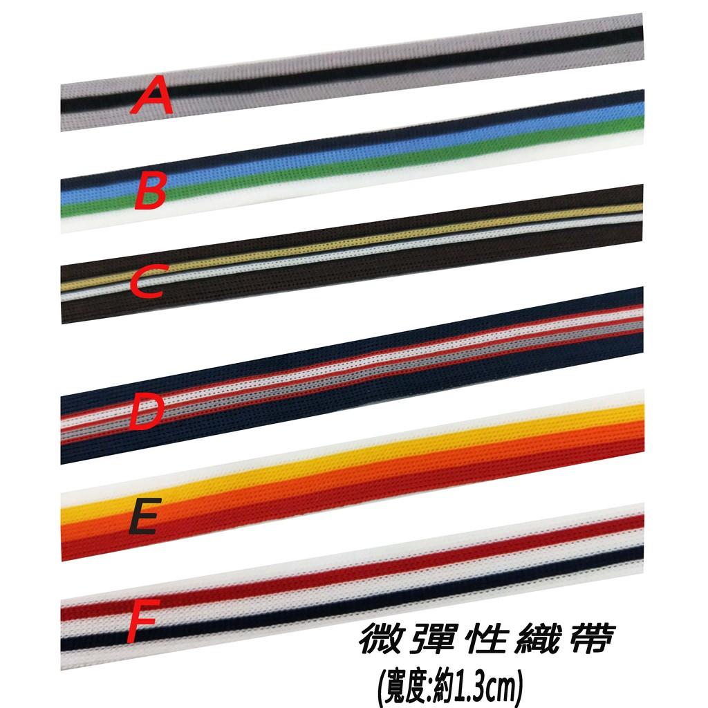 【百生興業Baisheng】微彈性織帶、彈性織帶、口罩帶、口罩繩、織帶 【1.3cm】(5碼/包)