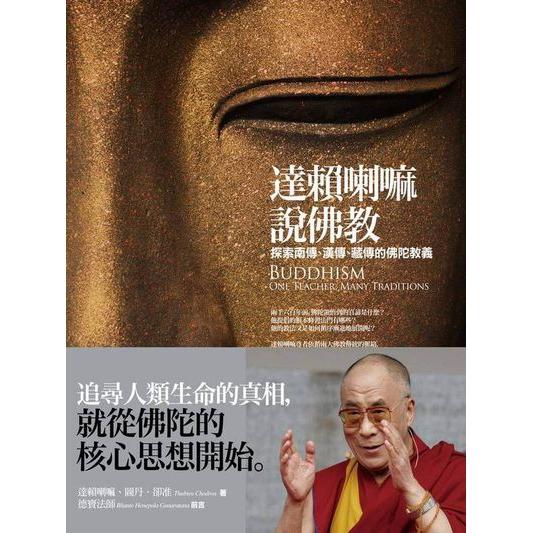 達賴喇嘛說佛教(探索南傳.漢傳.藏傳的佛陀教義)