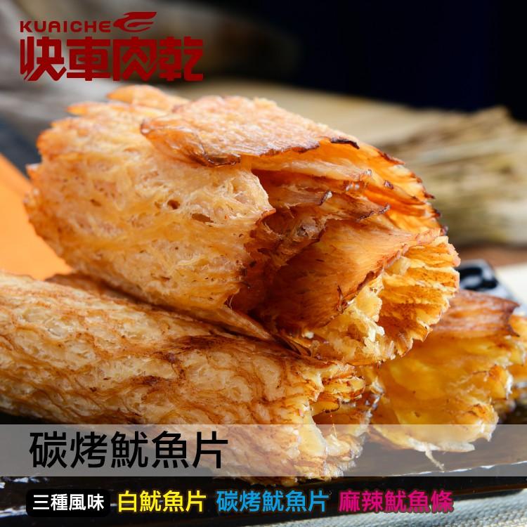 【快車肉乾】C5碳烤魷魚片-三種口味 - 隨手輕巧包