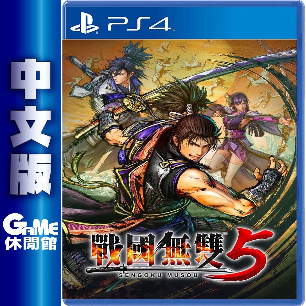 PS4《戰國無雙 5》中文版 6/24上市【預購】【GAME休閒館】