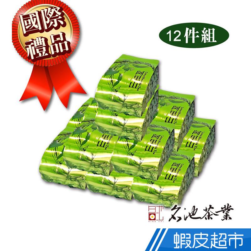 名池茶業 阿里山國際禮品手採烏龍茶葉(150gx12件組-附贈提袋X3) 廠商直送