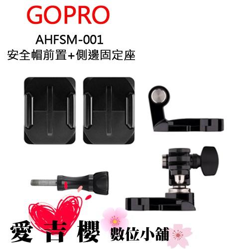 GoPro AHFSM-001 安全帽前置 側邊固定座 公司貨 全新 免運 適用 HERO7 HERO8