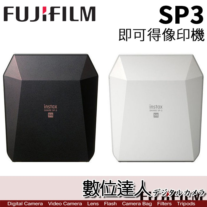 Fujifilm 富士 平輸 FUJI SP3 列印機 相印機 相片沖印機 黑色 白色 數位達人