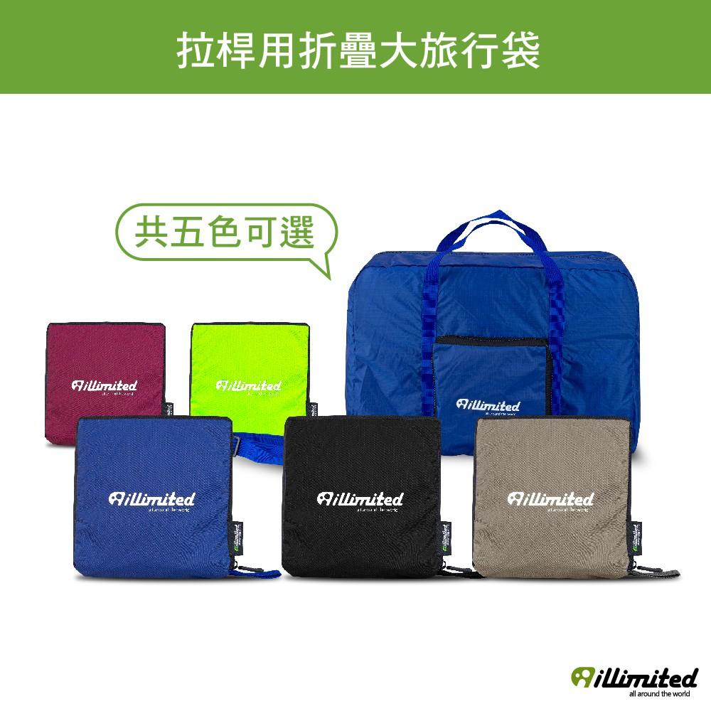 【illimited】拉桿用折疊大旅行袋5色可選-深黑/鐵灰/玫紅/寶藍/螢光綠