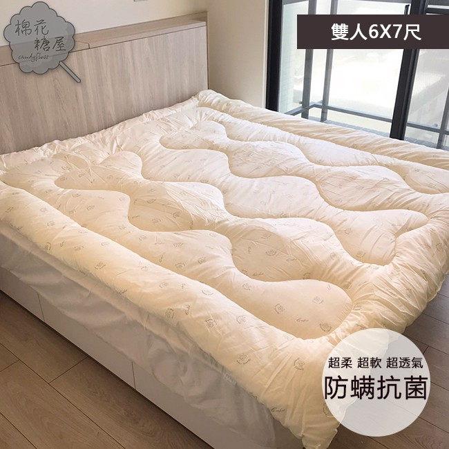 棉花糖屋-防螨抗菌健康被 雙人6x7尺 台灣製