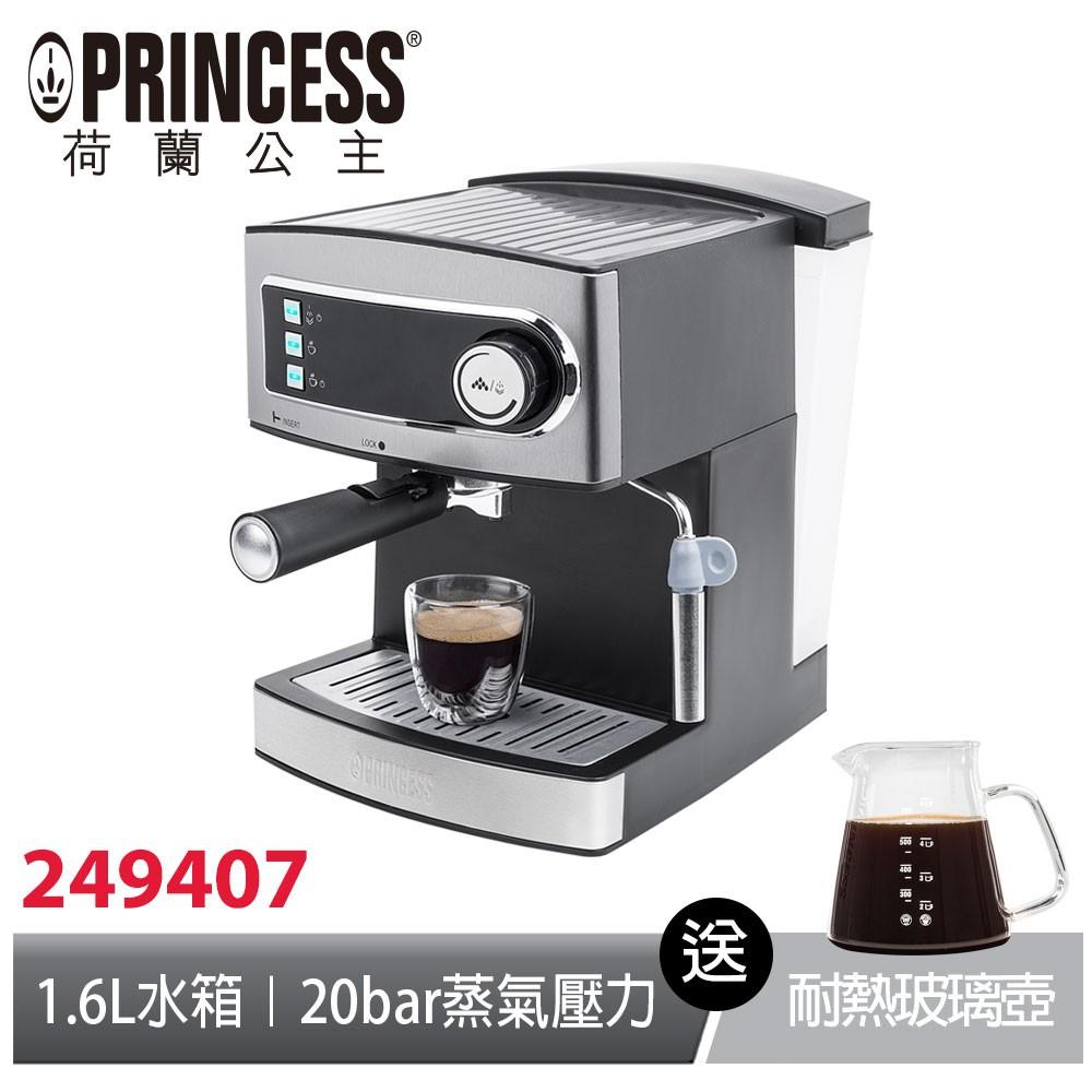 PRINCESS荷蘭公主20bar半自動義式濃縮咖啡機249407(送玻璃壺)