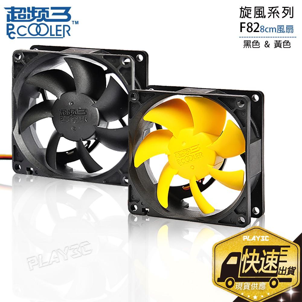 超頻3 F82極靜音 8x8cm 8公分 電腦風扇 高風量 旋風系列 加贈減震釘x4 主機散熱風扇