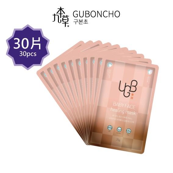 【九本草】UGB 童顏美白面膜三盒組