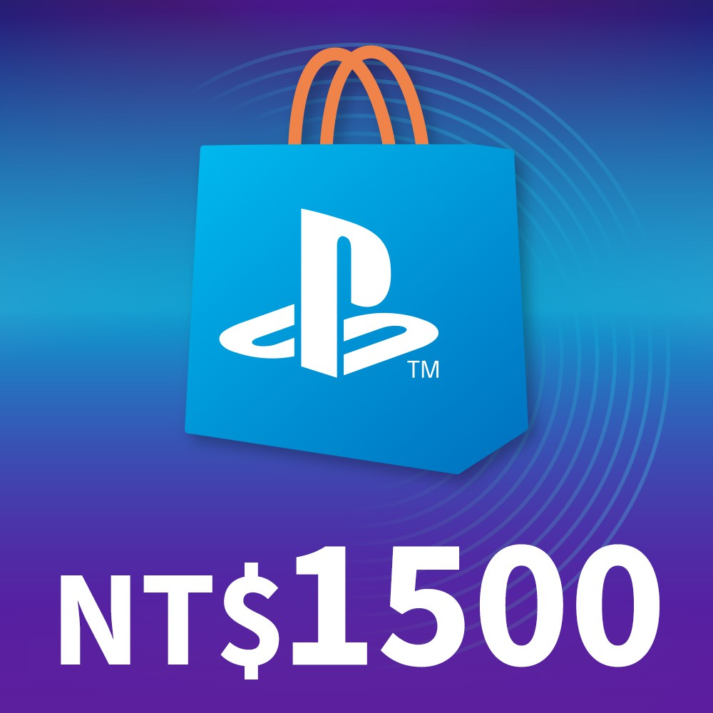 PSN 點數 $1500 【經銷授權 APP自動發送序號】