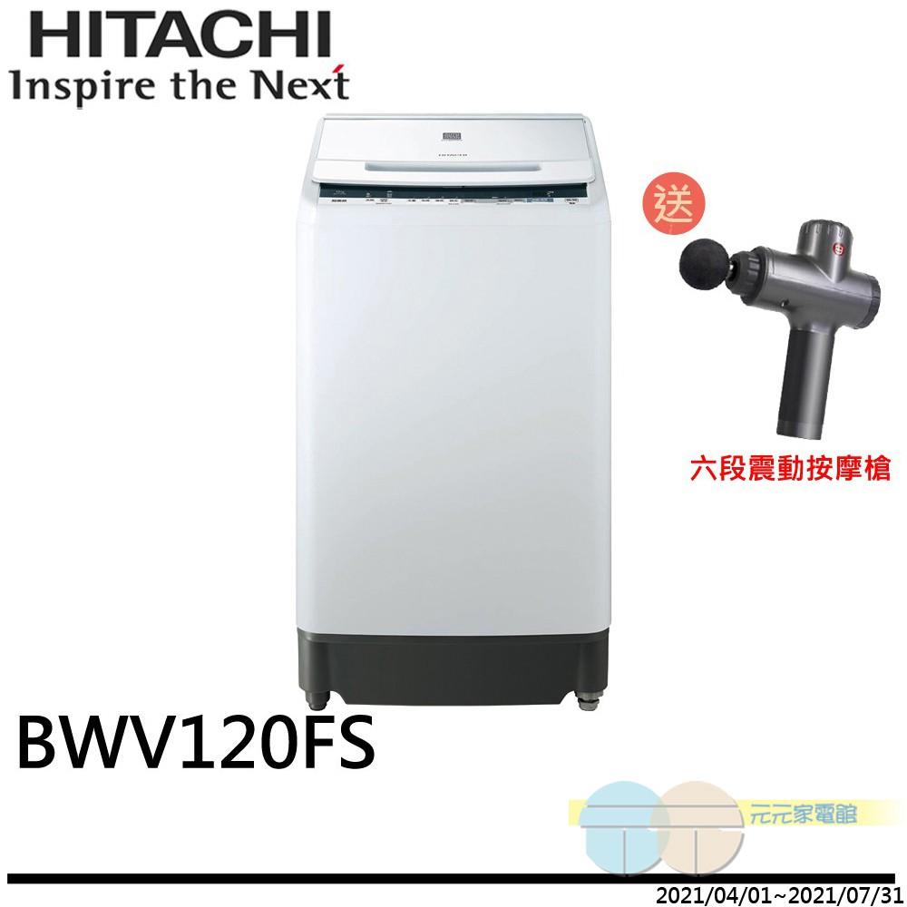 HITACHI 日立 12KG 洗劑感測洗衣機 琉璃白 BWV120FS