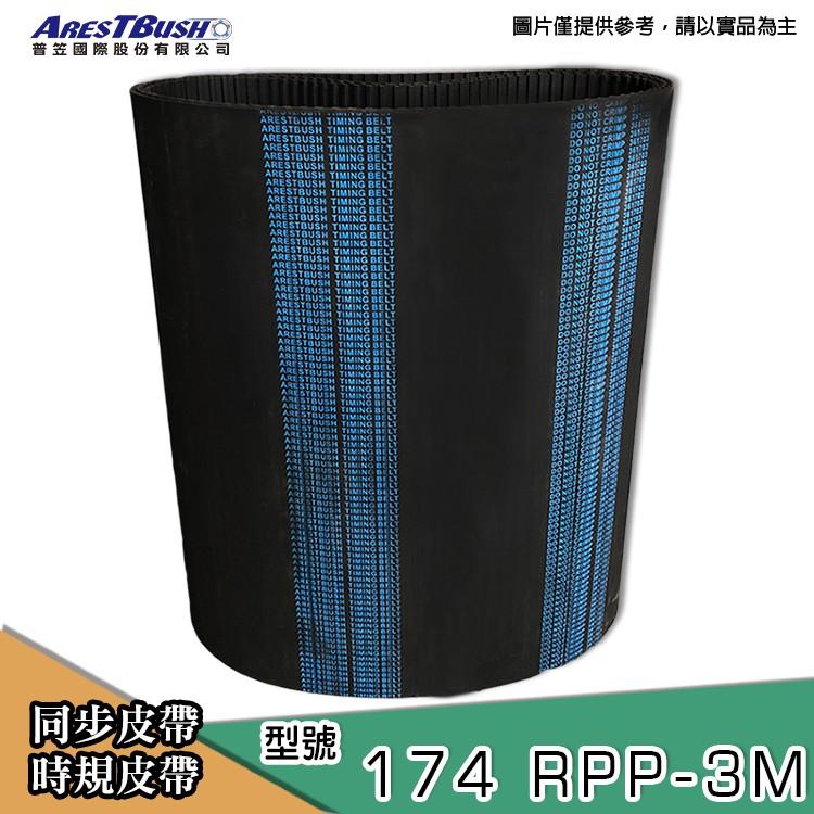 同步皮帶 Timing Belt174 -RPP 3M