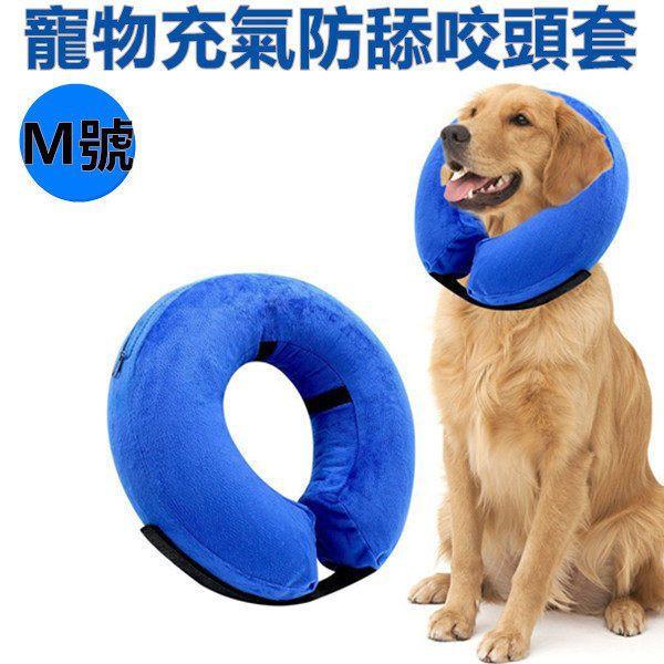 寵物頭套氣墊式防護頸圈~【 M號】功能同伊莉莎白防護頸圈,適用於受傷、結紮時使用 VW