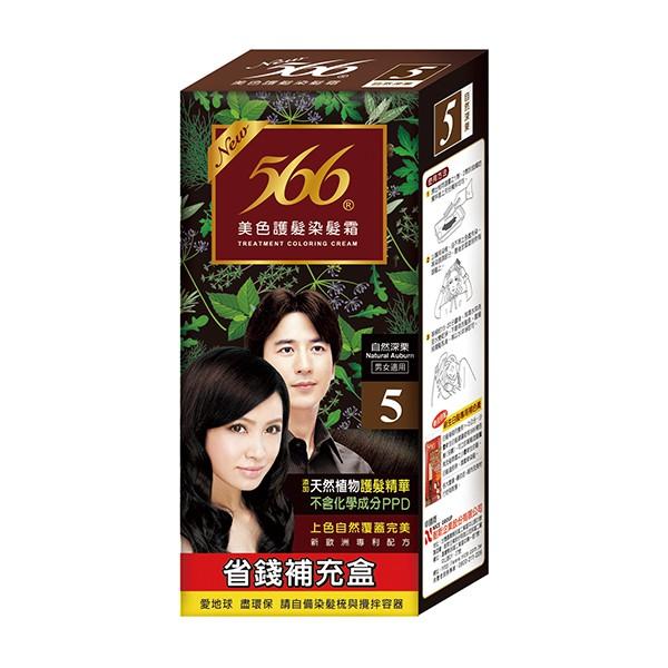 566護髮染髮霜補充盒5號-自然深栗  【大潤發】